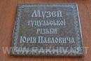 Рахів Павлович Юрій відкриття музею