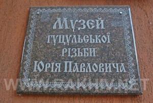 музей_павловича_рахів