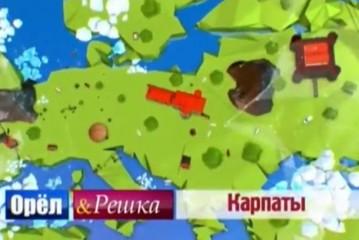 Рахов Орёл и Решка (Неизведанная Европа) от 23.11.2014