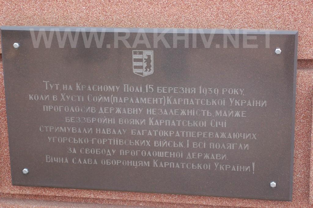 меморіал_красне_поле