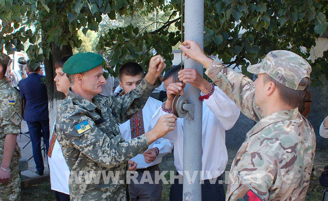 день_прапора_рахів