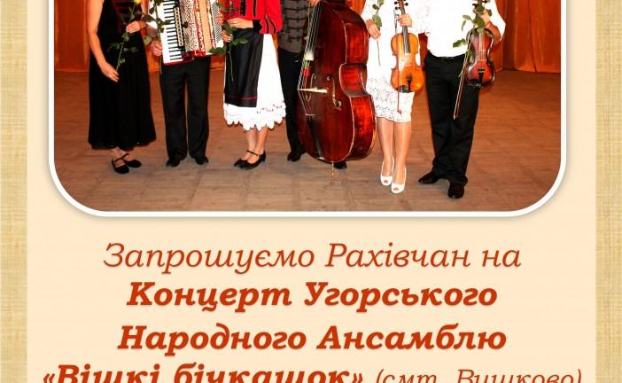 """Концерт Угорського Народного Ансамблю """"Вішкі бічкашок"""", Рахів 11 жовтня 2015."""