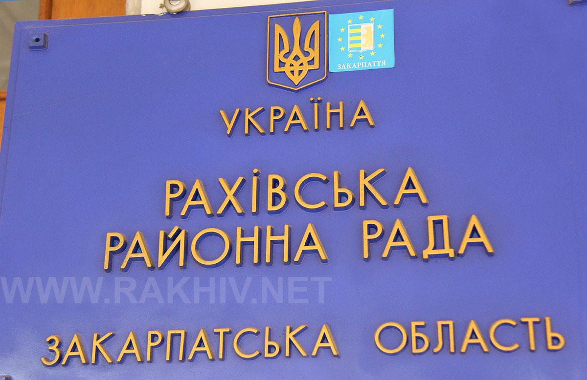 рахівська_районна _рада