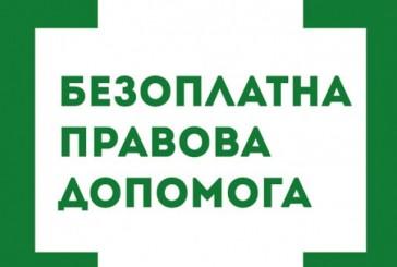Інформує відділ юстиції у Рахівському районі. Розширено систему правової допомоги.
