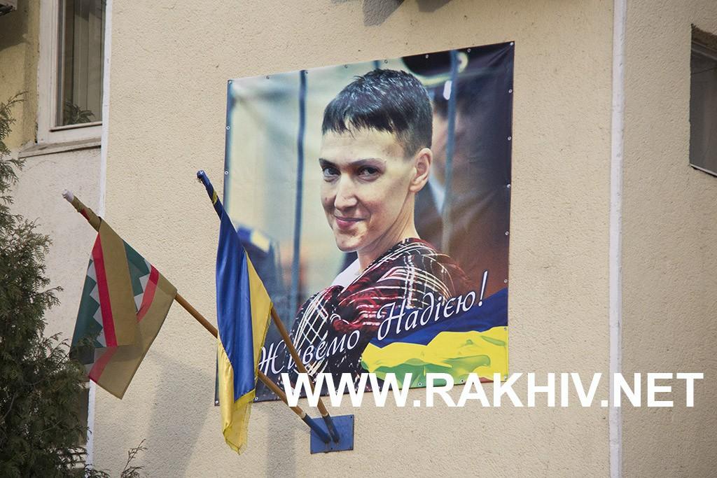рахів-савченко