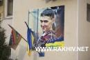 Живемо Надією! Рахів підтримує Савченко.