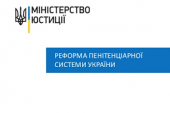 Рахівське районне управління юстиції інформує. Реформа пенітенціарної системи