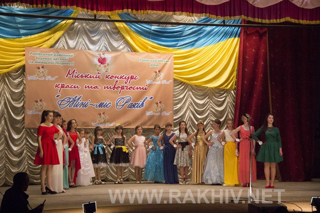 конкурс_міні-міс-рахів_2016_фото