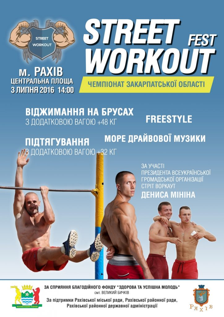 street_workout_Rakhiv