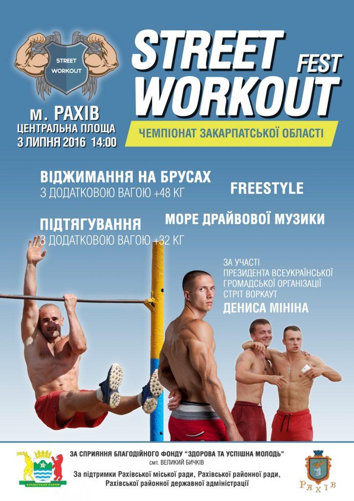 street_workout_Rakhiv