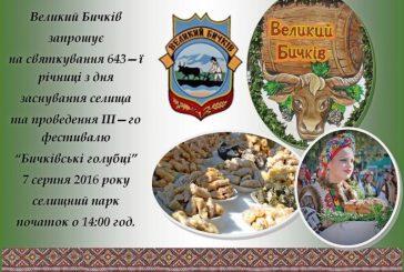 """Фестиваль """"Бичківські голубці"""" відбудеться 7-го серпня 2016р."""