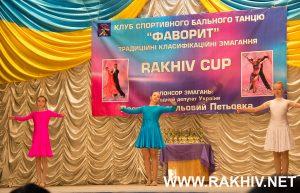 кубок_рахова_танці