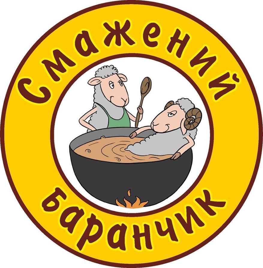фестиваль_смажений_баранчик