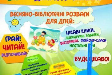 Богданська сільська бібліотека запрошує всіх на тиждень дитячого читання