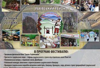 Фестиваль Берлибаський бануш відбудеться 14 травня 2017 року в Костилівка