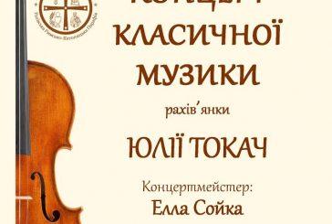 20-го травня 2017р. у м.Рахів концерт класичної музики Юлії Токач.