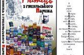 """Презентація книги """"Митець з гуцульського Парижа"""". Новини Рахівщини"""