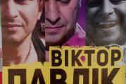 Віктор Павлік концерт у м.Рахів 08.07.2017 у Рахівському будинку культури.