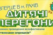Дитячі перегони відбудуться у м.Рахів 24 серпня 2017р.