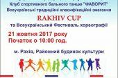 21 жовтня 2017р. у м.Рахів проходитимуть змагання та фестиваль хореографії.