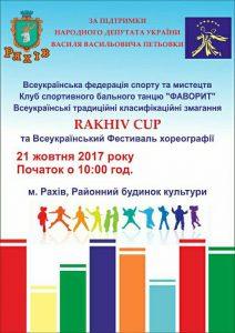 змагання та фестиваль хореографії Рахів