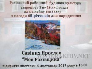 савіних_виставка