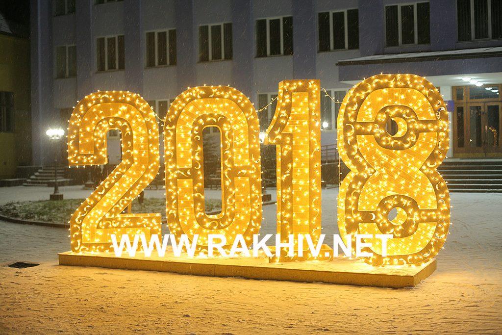 рахів_фото_2018