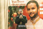 Як проходив виступ Олександра Клименка у м.Рахів. Фото, відео. Оновлюється.