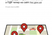Усі маршрути практичних іспитів з ПДР тепер доступні онлайн