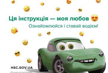 Перший онлайн-порадник: як отримати посвідчення водія?