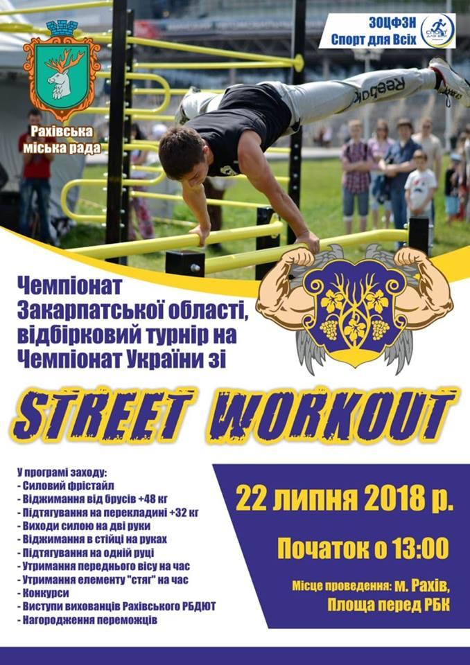 рахів street workout 2018