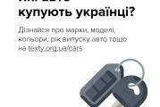 В Україні запустили сервіс  на основі відкритих даних  про першу реєстрацію авто